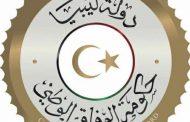 أصدر المجلس الرئاسي لحكومة الوفاق الوطني قراره رقم (20) لسنة 2019 بشأن تسمية مفتشيين عمّاليين