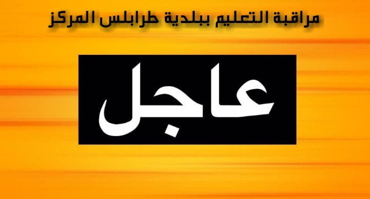 نقلاً عن مكتب مراقبة التعليم ببلدية طرابلس