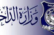 السيد وزير الداخلية يصدر تعليماته بشأن حماية وتأمين مطار طرابلس الدولي
