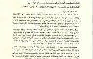 ديوان المحاسبة يصدر قراراً بشأن الإيرادات العامة
