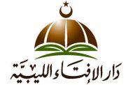 الإعلان عن تحري شهر رجب