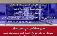 مدير مستشفى علي عمر عسكر يعرب عن امتنانه لوكيل عام الوزارة ويصفه بــ رجُل المرحلة