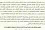 صحيفة فبراير تعاود الصدرر بعد انقطاع لسنوات