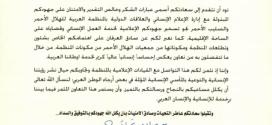 المنظمة العربية للهلال الاحمر تكريم الاعلامية ريم العبدلي