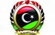لجنة العلاج بالخارج تعتذر للشعب الليبي