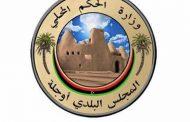 المجلس البلدي أوجلة يكرم فريق عمل بوابة التاريخ