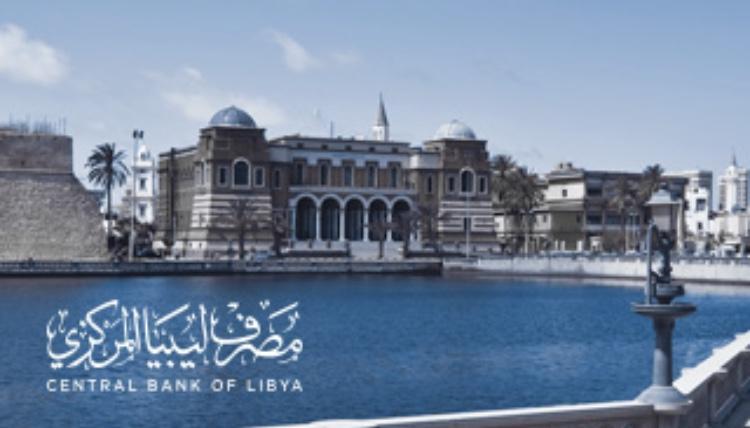 مصرف ليبيا المركزي يضخ 190 مليون دينار للمصارف