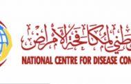 المركز الوطني لمكافحة الأمراض يقدم الدعم للطلبة