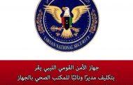 جهاز الأمن القومي