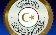 المجلس الرئاسي يدين استهداف مقر مجلس النواب في قلب العاصمة طرابلس