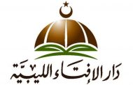دار الإفتاء الليبية تصدر بياناً حول زكاة الفطر