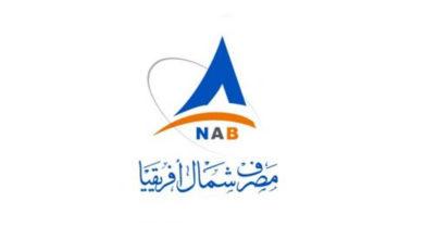 مصرف شمال أفريقيا يفتتح فروعا بديلة لعملائه