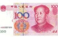 واشنطن تؤكد بكين لا تتلاعب بقيمة اليوان