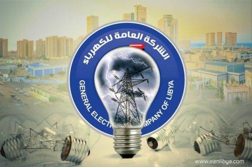 العامة للكهرباء: طرح الأحمال سببه ما قيمته 270 ميجاوات وتوقف بعض الوحدات