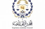 إدارة القضايا بالمجلس الأعلى للقضاء تكسب قضية طعن ضد الدولة الليبية