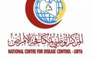 المركز الوطني لمكافحة الأمراض تصل بالتطعيمات لكل مناطق ليبيا