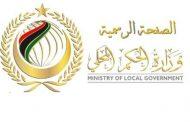 وزارة الحكم المحلي تجتمع مع المؤسسة الألمانية للتعاون الدولي