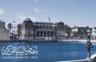 مستمرون في تيسير أعمال مصرف ليبيا المركزي