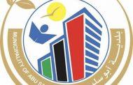 بلدية ابو سليم تسلم سيارات للجهاز الحرس البلدي