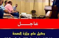 وكيل عام وزارة الصحة يعلن عن تعديل قرار سابق