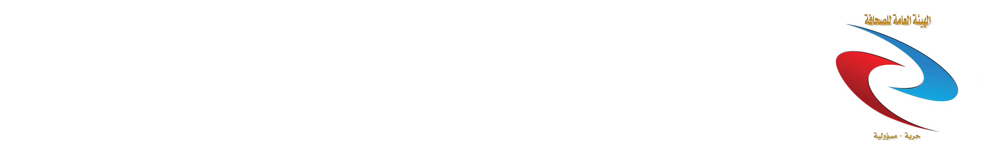 الهيئة العامة للصحافة