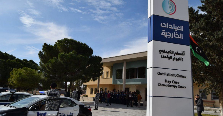 افتتاح العيادات الخارجية وقسم إيواء للعلاج الكيماوي