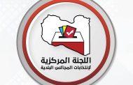 بن تاهية : الحرب أخرت إجراء انتخابات بلديات المنطقة الغربية