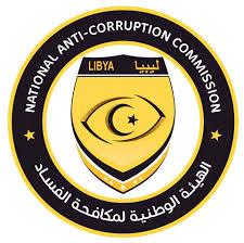 إعلان / الهيئة الوطنية لمكافحة الفساد